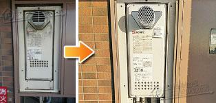 ノーリツ ガス給湯器施工事例GT-2023SAW-T→GT-2053SAWX-T-2 BL
