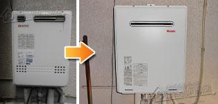 リンナイ ガス給湯器施工事例GT-1627SAWX→RUF-A1615SAW(A)