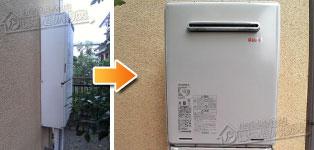 リンナイ ガス給湯器施工事例GT-2427SAWX→RUF-A2405SAW(A)