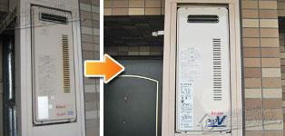 リンナイ ガス給湯器施工事例RUF-S2003SAW→RUF-VS2005SAW