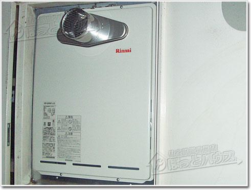 ガス給湯器リンナイRUF-A2405AT-L(A)