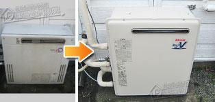 リンナイ ガス給湯器施工事例GN-201AR→RUF-A2003SAG(A)