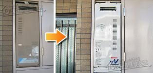 リンナイ ガス給湯器施工事例RGE16LV1S→RUF-VS1615SAW