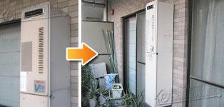 リンナイ ガス給湯器施工事例RUF-VS2000AW-1→RUF-VS2005SAW
