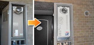 ほっとハウス リンナイ ガス給湯器施工事例OURB-2051SAQ-T→RUF-VS2005AT