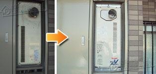 リンナイ ガス給湯器施工事例OURB-1601DSA-T→RUF-VS1615SAT-80