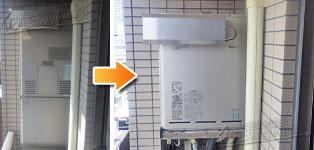 リンナイ ガス給湯器施工事例IT-368RSB-AW3Q→RUF-E2405AA(A)