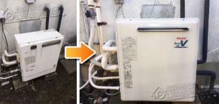 ほっとハウス リンナイ ガス給湯器施工事例GT-2017SARX→RUF-A2003SAG(A)