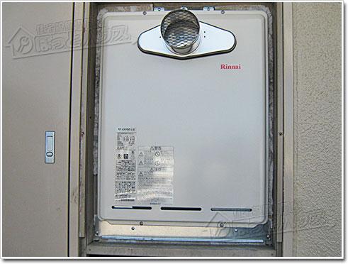 ガス給湯器リンナイRUF-A2405SAT-L(A)