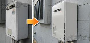 ほっとハウス リンナイ ガス給湯器施工事例RUF-V2000SAW-E-1→RUF-A2005SAW(A)