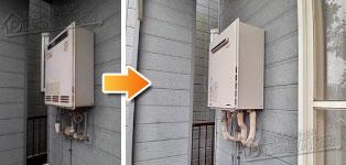 リンナイ ガス給湯器施工事例RUF-2005SAW→RUF-A2005SAW(A)