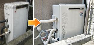 リンナイ ガス給湯器施工事例GRQ-1612SA→RUF-A1610SAG(A)