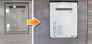ほっとハウス リンナイ ガス給湯器施工事例RUF-V2400SAW-1→RUF-A2405SAW(A)