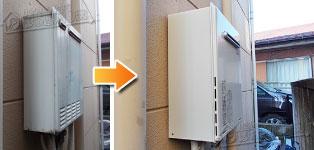 ほっとハウス リンナイ ガス給湯器施工事例FH-241AWD→RUF-A2405AW(A)