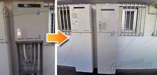 ほっとハウス リンナイ ガス給湯器施工事例RUF-V1610SAW-1→RUF-A1615SAW(A)