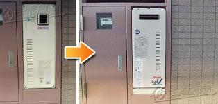 リンナイ ガス給湯器施工事例OURB-1601DSA→RUF-VS1615SAW