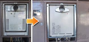 リンナイ ガス給湯器施工事例GX-240AT→RUF-A2405SAT-L(A)