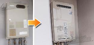 リンナイ ガス給湯器施工事例RGH16SBDB→RUJ-V1611W(A)