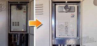 リンナイ ガス給湯器施工事例OURB-1600Z-T→RUJ-V1611T(A)