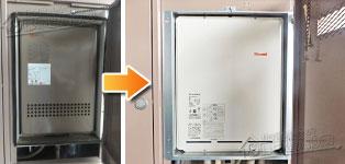リンナイ ガス給湯器施工事例GT-2422AWX-H→RUF-A2405AU(A)