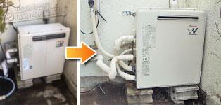 リンナイ ガス給湯器施工事例RFS-V2405A→RUF-A2400AG(A)