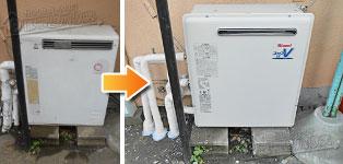 リンナイ ガス給湯器施工事例TP-FP246SZR→RUF-A2400SAG(A)