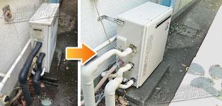 リンナイ ガス給湯器施工事例GFK-200PA→RUF-A2400SAG(A)