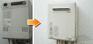 ほっとハウス リンナイ ガス給湯器施工事例GT-1627SAWX→RUF-A1615SAW(A)