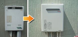 ほっとハウス リンナイ ガス給湯器施工事例GT-2000SAW→RUF-A2005SAW(A)
