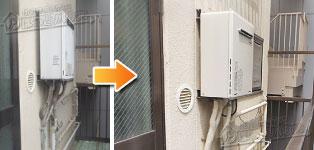 ほっとハウス リンナイ ガス給湯器施工事例KG-A824RFW8-R→RUF-A2405AW(A)