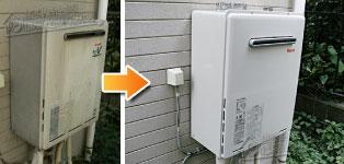 ほっとハウス リンナイ ガス給湯器施工事例RUF-A1610SAW→RUF-A1615SAW(A)