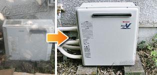 リンナイ ガス給湯器施工事例RGE-24KS1G→RUF-A2400SAG(A)