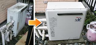 リンナイ ガス給湯器施工事例TP-FP164SZR→RUF-A2003SAG(A)