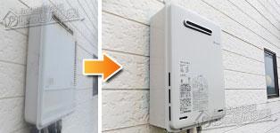 ほっとハウス リンナイ ガス給湯器施工事例RUX-1600UW→RUX-A1615W-E