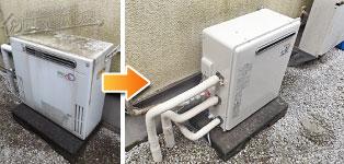 リンナイ ガス給湯器施工事例GX-240AR→RUF-A2400SAG(A)