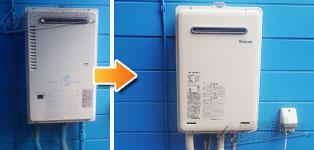 ほっとハウス リンナイ ガス給湯器施工事例PH-20CWQ→RUX-A2016W-E