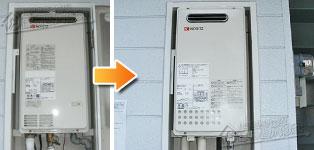 ノーリツ ガス給湯器施工事例GQ-162WS-KB→GQ-1625WS-KB