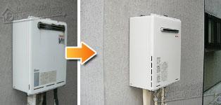 リンナイ ガス給湯器施工事例RUF-V2000SAW-1→RUF-A2005SAW(A)