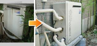 リンナイ ガス給湯器施工事例RUF-A1616SAG→RUF-A2003SAG(A)