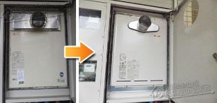 リンナイ ガス給湯器施工事例OURB-2450SAQ-T→RUF-A2405SAT-L(A)