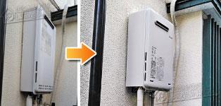 リンナイ ガス給湯器施工事例GQ-1612WE-G→RUX-A1615W-E
