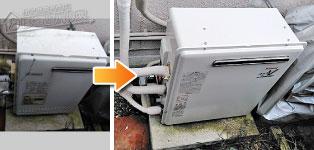 リンナイ ガス給湯器施工事例GT-2428SARX→RUF-A1610SAG(A)