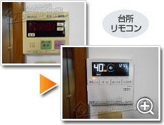 ガス給湯器ノーリツGT-C246SAWX BL_sub2