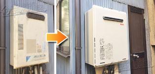 ほっとハウス リンナイ ガス給湯器施工事例RGE16CV1-S→RUF-A1615SAW(A)