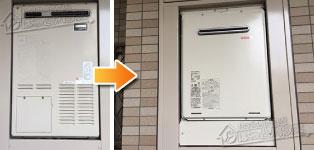ほっとハウス リンナイ ガス給湯器施工事例AT-366RSA-AQ→RUF-A2405AW(A)