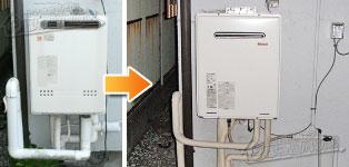 リンナイ ガス給湯器施工事例T-248SAW→RUF-A2405SAW(A)