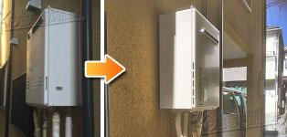 ほっとハウス リンナイ ガス給湯器施工事例GT-2422SAWX→RUF-A2405SAW(A)