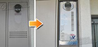 ノーリツ ガス給湯器施工事例OURB-1651SAQ-T→RUF-VS1615SAT