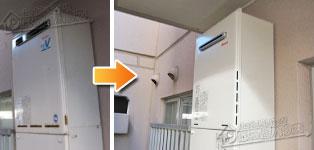 リンナイ ガス給湯器施工事例RUF-V2002SAW→RUF-A2005SAW(A)