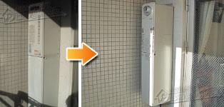 リンナイ ガス給湯器施工事例RUF-S2003SAWN→RUF-SE2000SAW